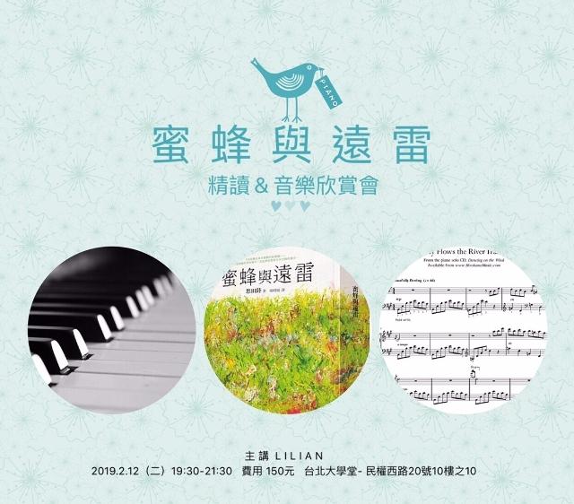 Feb. 來精讀-蜜蜂與遠雷 & 鋼琴欣賞