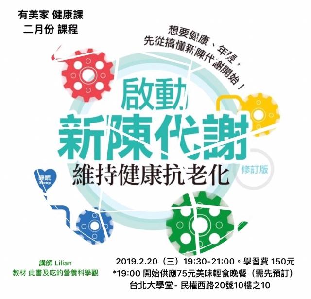 Feb. 健康課-啟動新陳代謝. 維持健康抗老化