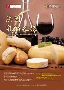 《af台灣法國文化協會》法國乳酪之旅