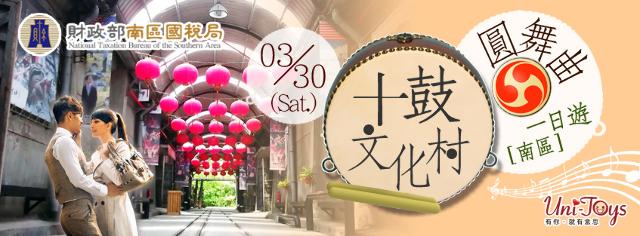 春戀~十鼓文化圓舞曲一日遊