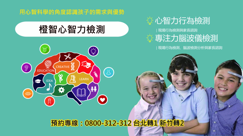 五大邊緣型兒童科學解決之道行為檢測,歡迎立即預約 0800-312312 台北轉1 新竹轉2