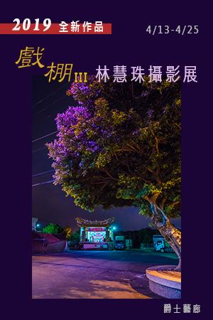 戲棚Ⅲ-2019林慧珠攝影展