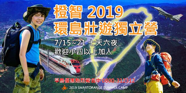 橙智2019環島壯遊獨立營