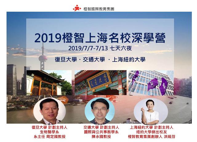 2019橙智上海名校深學營