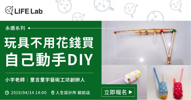 永續系列-玩具不用花錢買 自己動手DIY