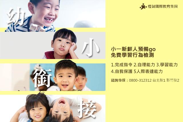 【五大邊緣型幼童-小一新鮮人提早預備不慌亂】