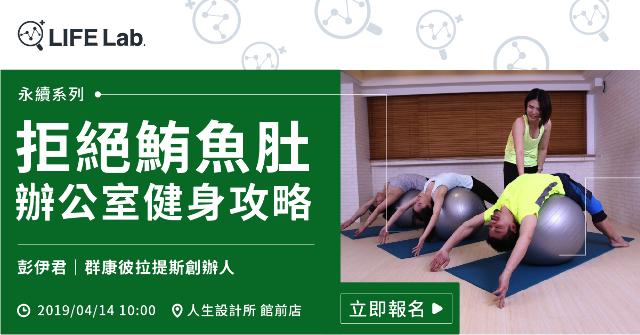 永續系列-拒絕小腹人生 辦公室健身攻略