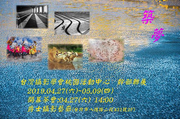 《築夢》台灣攝影學會桃園活動中心 幹部聯展