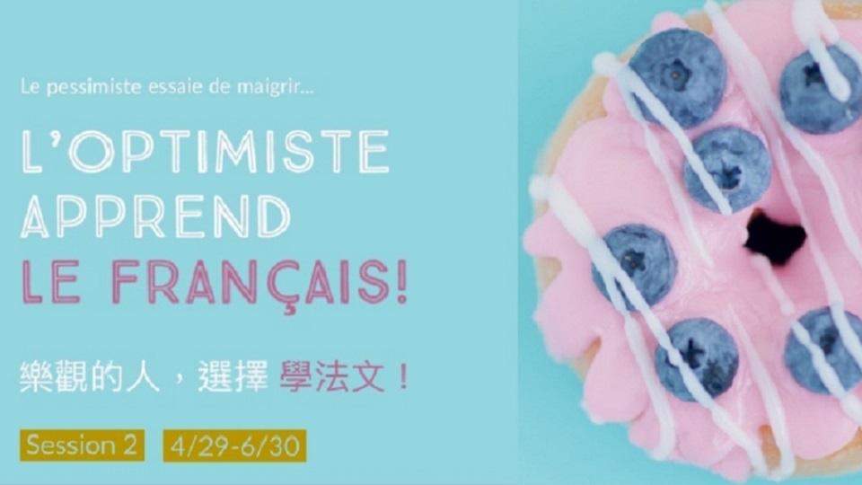 《台灣法國文化協會》第二學期法語課程報名來囉!Enroll nowfor your French class!