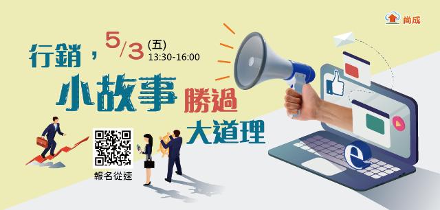5/3(五) 『行銷,小故事勝過大道理』