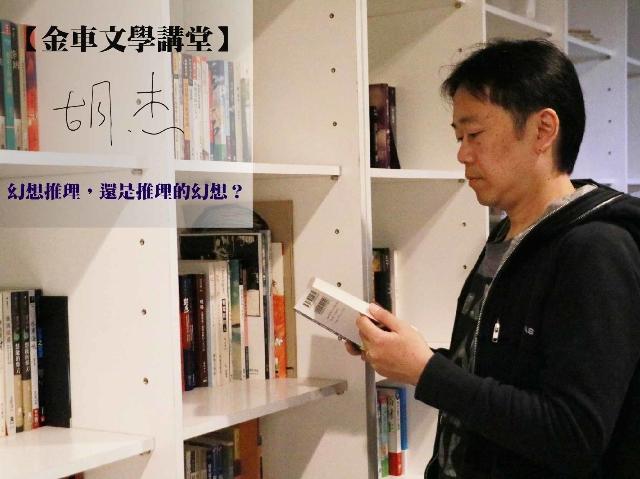 金車文學講堂:胡杰【幻想推理,還是推理的幻想?】