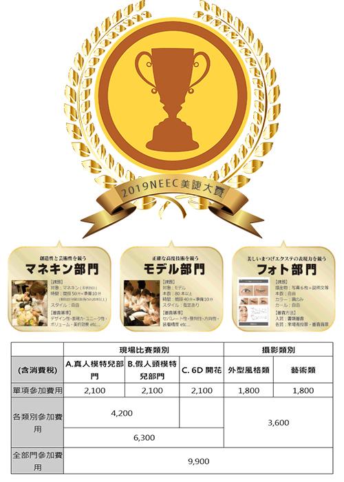 NEEC日本美睫技術國際比賽報名開始