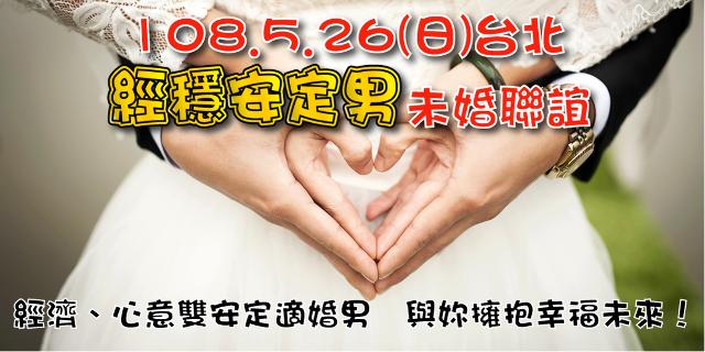 2019.5.26台北「經穩安定男」未婚聯誼活動-17go聯誼會/單身聯誼/晚婚聯誼