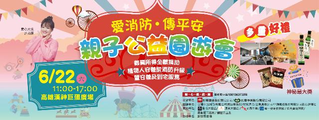 愛消防.傳平安親子公益園遊會