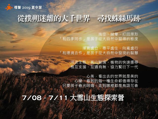 2019夏令營 大雪山生態探索營