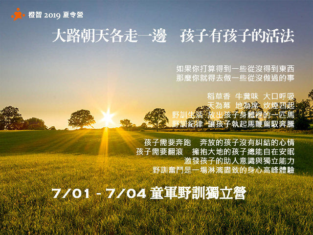 2019夏令營 童軍野訓獨立營