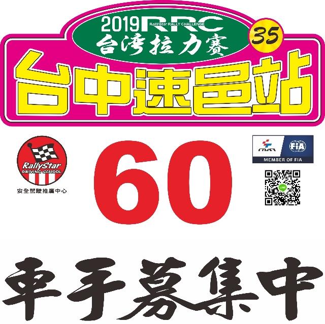 2019-6-23 RRC台湾拉力賽第二站 台中速邑站 賽事通告