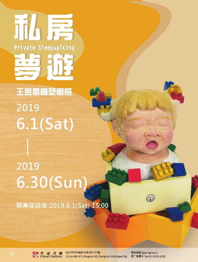 私房夢遊 - 王昱喬雕塑個展