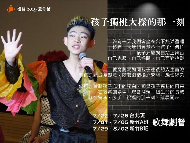 2019 橙智夏令營 歌舞劇營