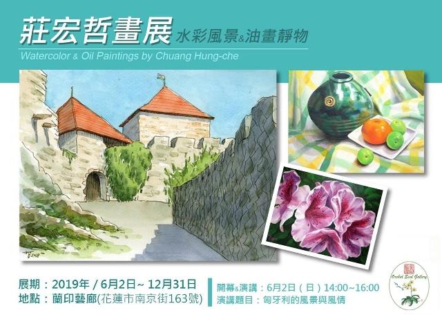 免費「匈牙利的風景與風情」* 莊宏哲的繪畫人生個展