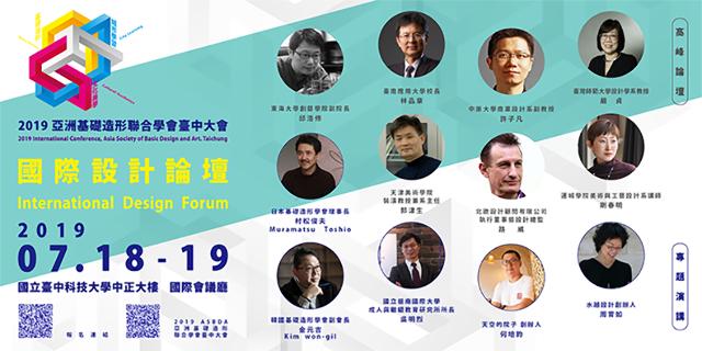 2019 亞洲基礎造形聯合學會臺中大會 國際設計論壇