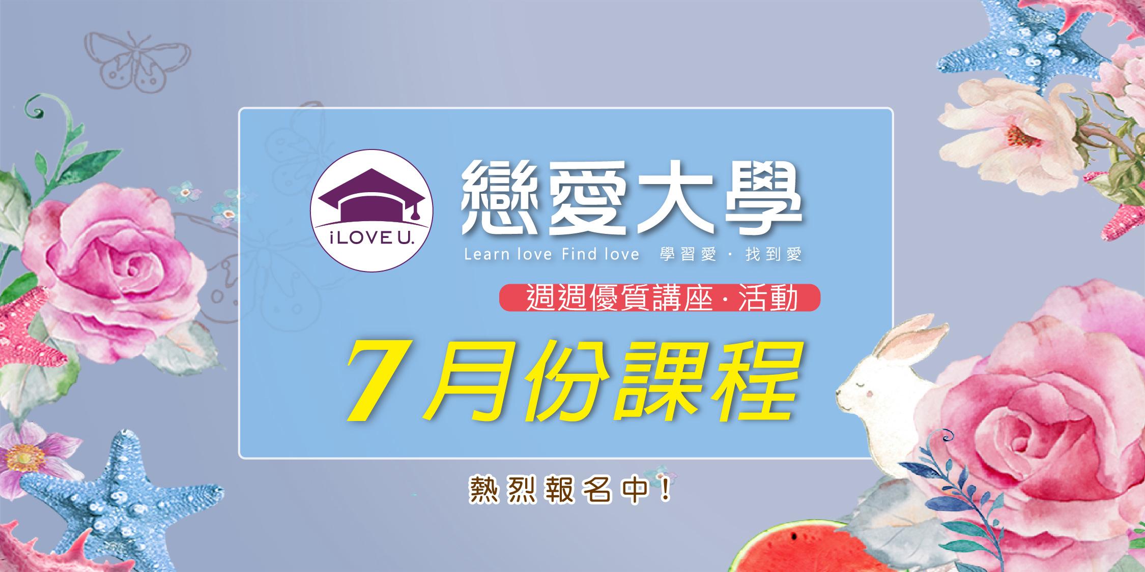 【戀愛大學7月份課表特輯】熱烈報名ing!
