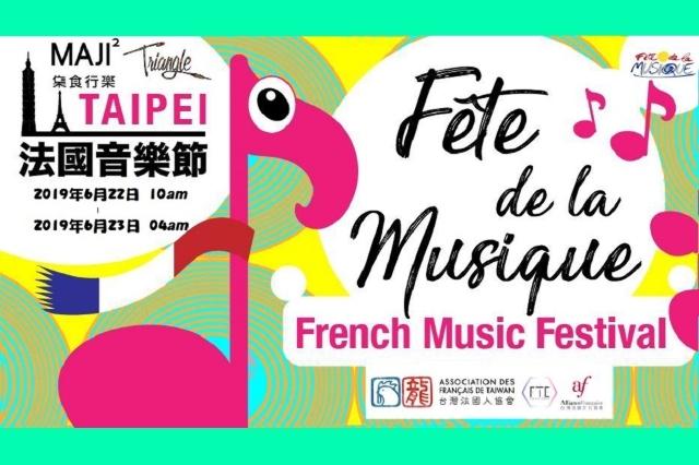 《af台灣法國文化協會》Fête de la musique - 法國音樂節