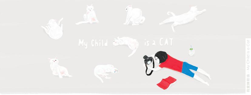 2019/07/20(六)金車創意講堂:Emily【我愛陳明珠.My Child is a Cat - 貓帶來的無限啟發】
