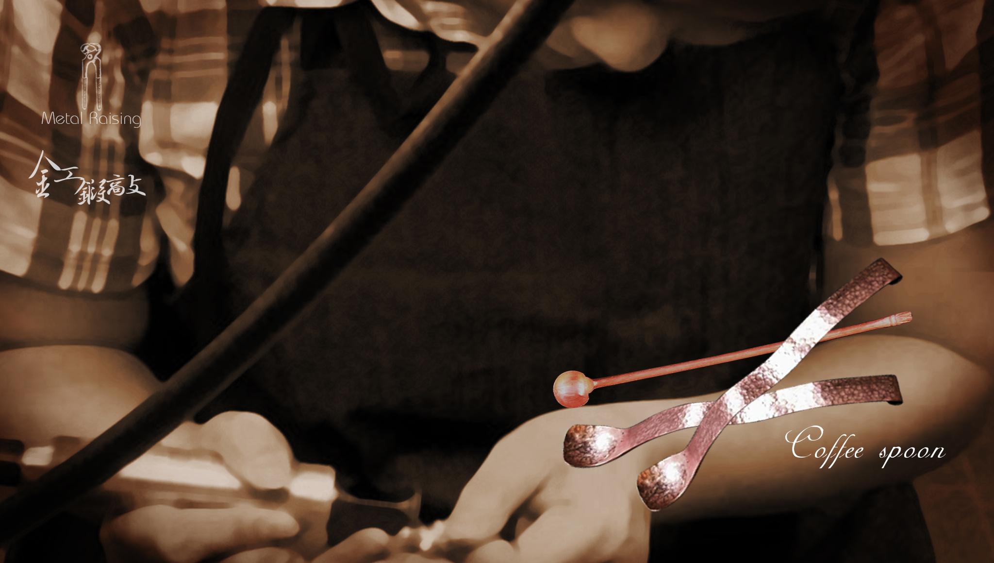 造研所~文創新秀展 │一季一展2019/07-09月 │金工鍛敲工藝展體驗課