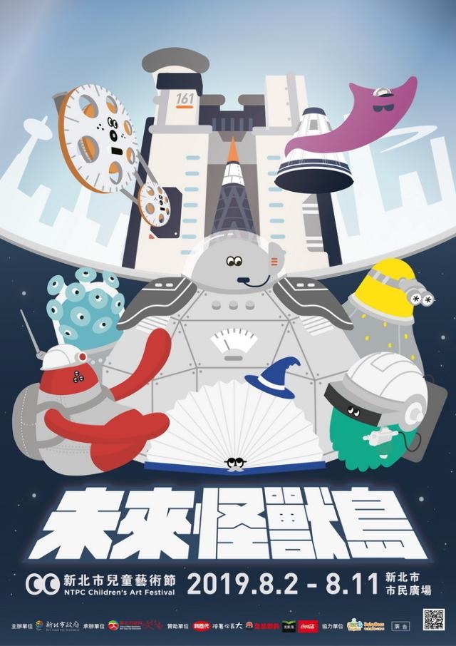 【2019新北市兒童藝術節】系列活動-小老闆市集