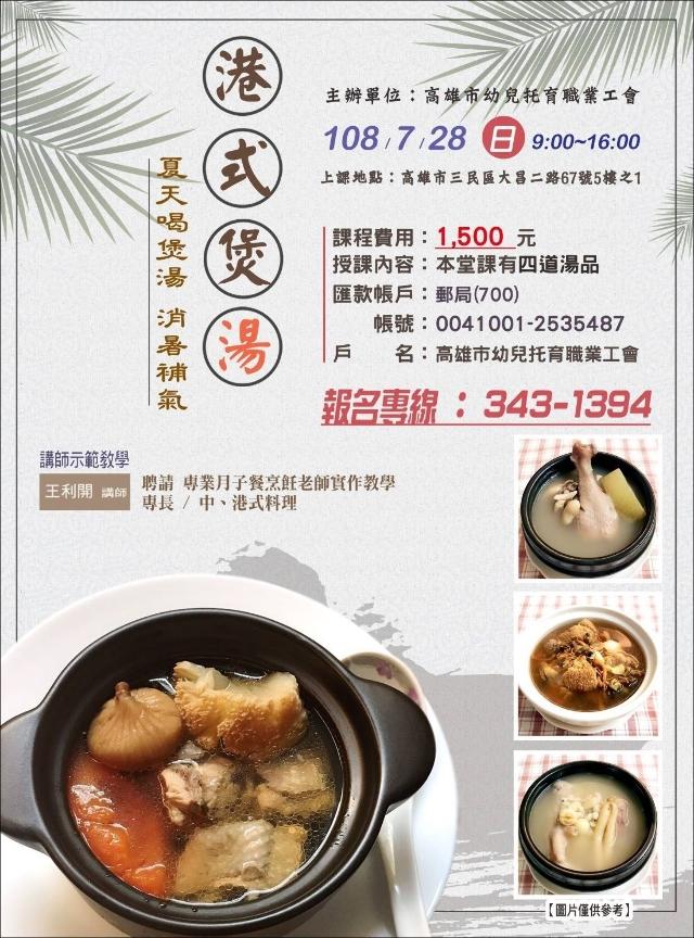 烹飪課程-四道港式煲湯(月子餐老師教學)