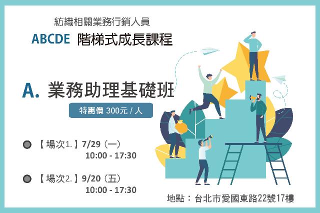 紡織業務行銷人員 ABCDE階梯式成長課程  A. 業務助理基礎班