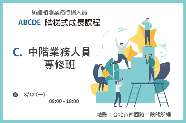 紡織業務行銷人員 ABCDE階梯式成長課程  C. 中階業務人員專修班