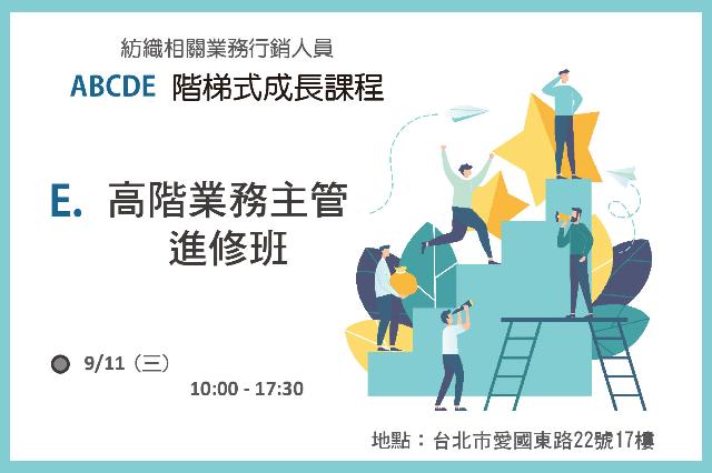 紡織業務行銷人員 ABCDE階梯式成長課程 E. 高階業務主管進修班
