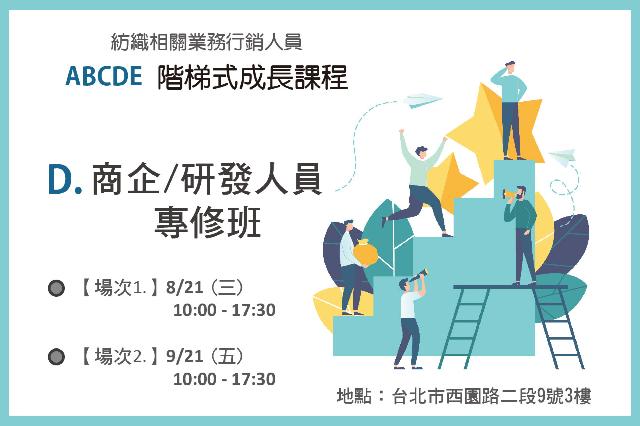 紡織業務行銷人員 ABCDE階梯式成長課程 D. 商企/研發人員專修班