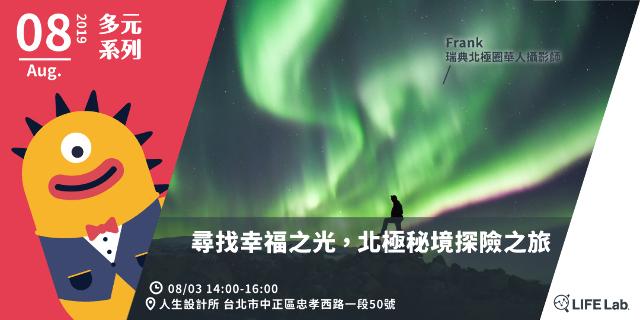 旅行系列-尋找幸福之光,北極秘境探險之旅