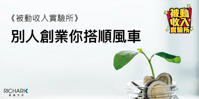 08/03【被動收入實驗所】別人創業,你搭順風車!