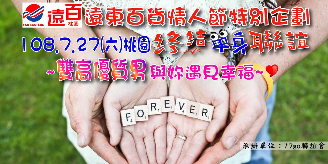 遠百合作七夕情人節特別企劃-7.27終結單身聯誼活動/交友聯誼/未婚聯誼