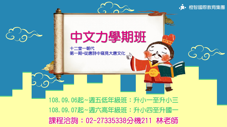 中文力學期班】台北低年級班、高年級班開課!