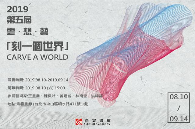 第五屆「雲.想.藝」- 刻一個世界