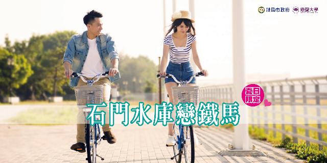 ❤戀愛大學❤ 8/31 (六)、9/22(日)、10/12(六)【石門水庫戀鐵馬】