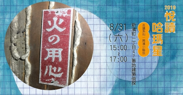 【興濱小秘旅】新濱町一丁目47番地建築偵探