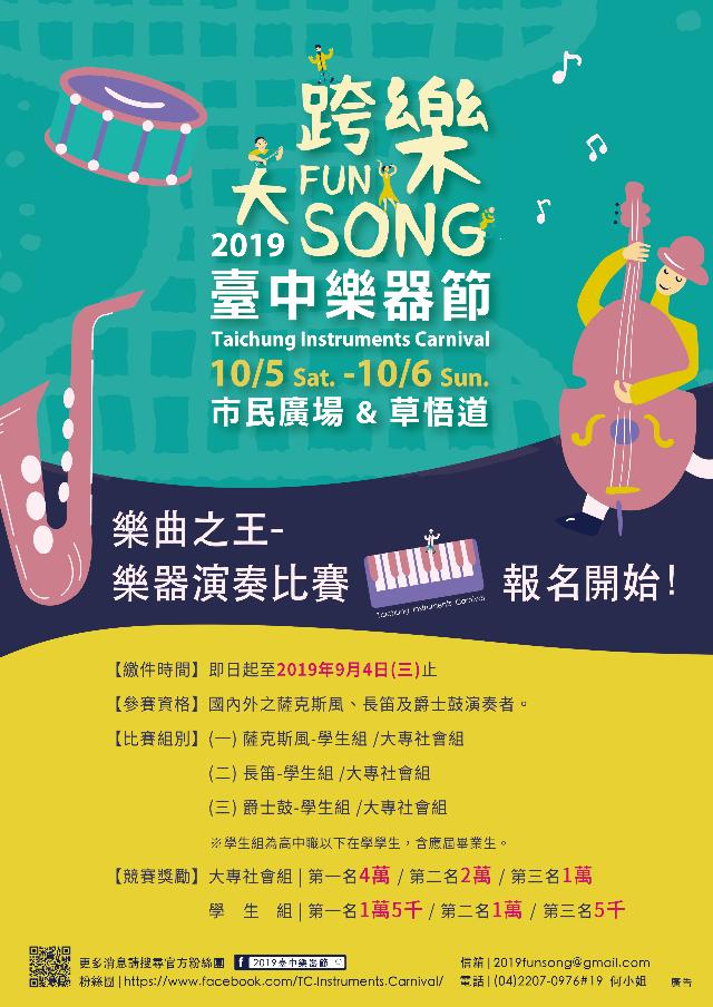 2019臺中樂器節【樂曲之王-樂器演奏比賽】報名開始!