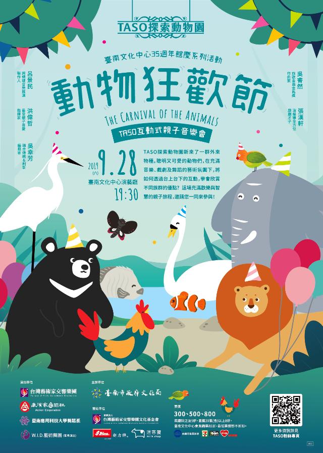 動物狂歡節-TASO互動式親子音樂會