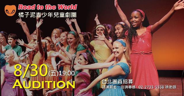 橘子泥青少年兒童劇團--台北團【團員招募公告】8/30(五) 19:00 Audition試演 開放報名