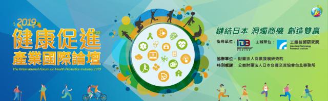 2019健康促進產業國際論壇