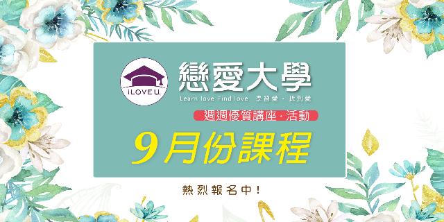 【戀愛大學9月份課表特輯】熱烈報名ing!