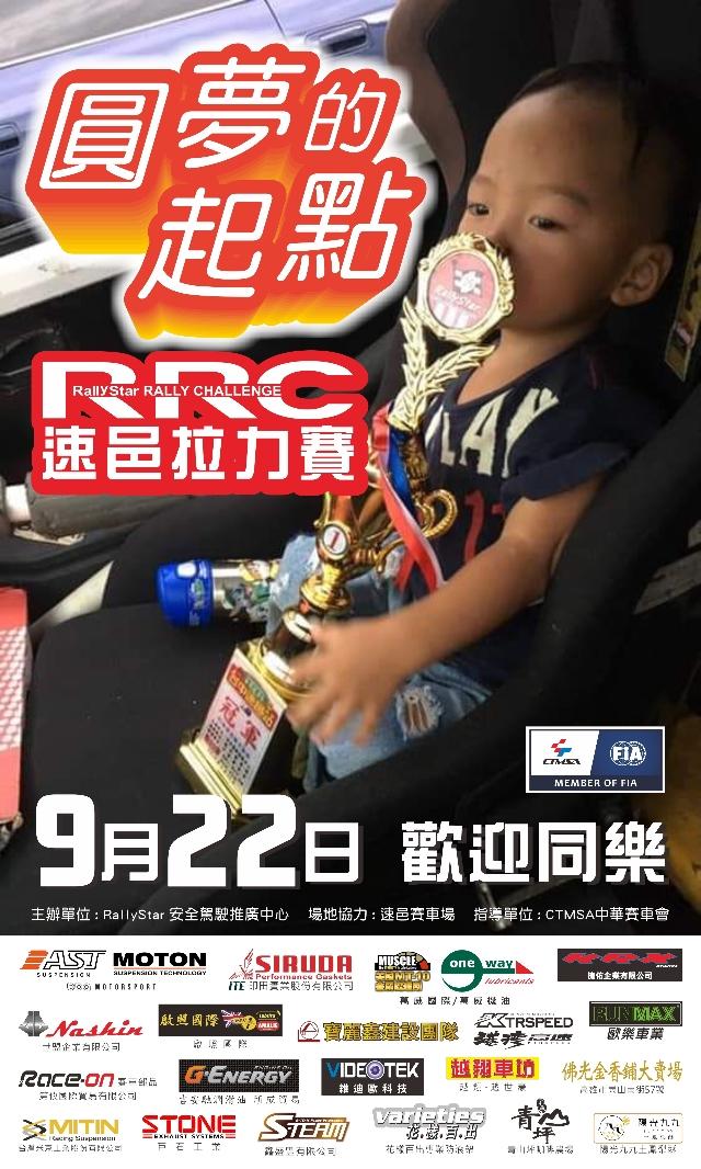 2019-9-22 RRC台湾拉力賽第三站 台中速邑站 賽事通告