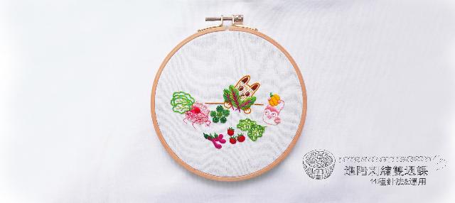刺繡雙週課┋14種針法教學與運用-個別指導 {夢山農夫吃菜菜