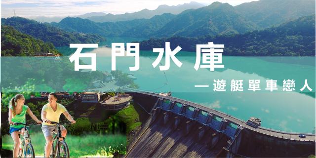 ❤戀愛大學❤ 9/22(日)【石門水庫-遊艇單車戀人】